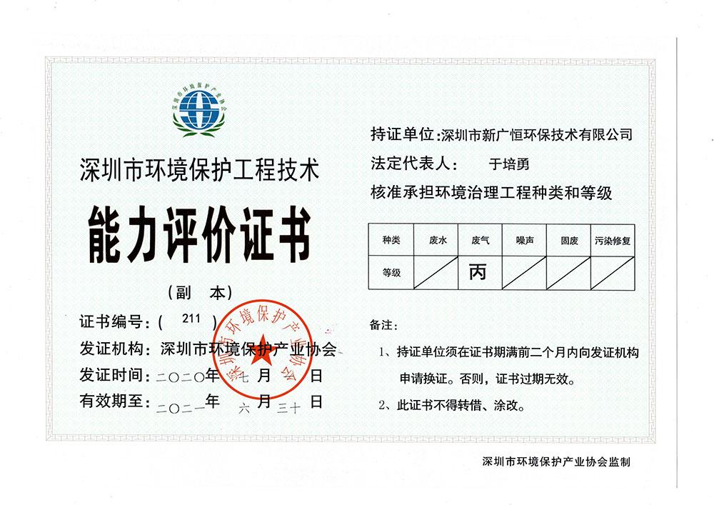 深圳(chou)市(shi)環境保護工程(cheng)技(ji)術資(zi)格證(zheng)書