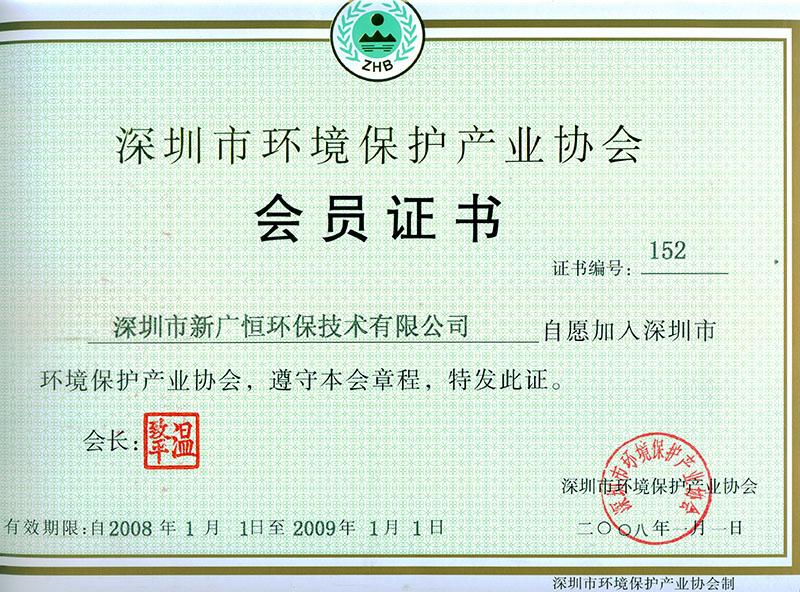 環保協(xie)會會員證(zheng)書