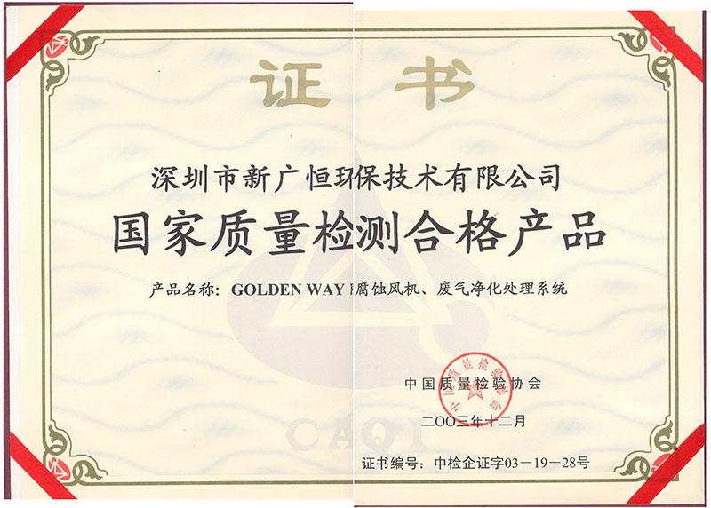 合(he)格產品證(zheng)書