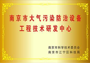 南京市(shi)大氣污染防治設備工程(cheng)技(ji)術研發中(zhong)心(xin)